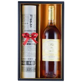 成人 の方へ 誕生日 の 新聞 付き 白ワイン 1999年 ギフト セット 送料無料 二十歳 20歳 甘口 1999 二十歳のお祝い 成人のお祝い