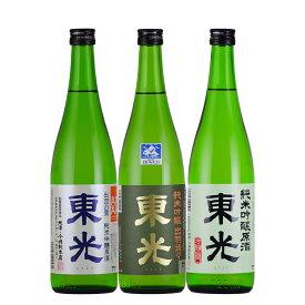 送料無料 日本酒 地酒 東光 純米吟醸 セット 720ml 飲み比べ 山形 日本酒セット 純米吟醸 小嶋総本店