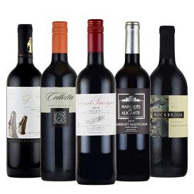 送料無料 赤ワインセット 5本 飲み比べ カベルネ・ソーヴィニョン フランス チリ スペイン アルゼンチン アメリカ