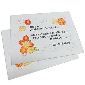メッセージカード作成キット 自作 カード 送料無料 ポスト投函 ネコポス