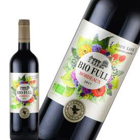 ビオ・フル ボルドー・ルージュ サン・スフル 無添加 オーガニック 赤 ワイン フランス ボルドー