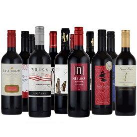 送料無料 赤ワインセット チリワインセット 12本 チリワイン 送料無料 カベルネ・ソーヴィニヨン