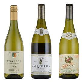 白ワインセット シャブリ 3本 送料無料 プルミエクリュ プルミエ ブルゴーニュ 辛口 1級 入り