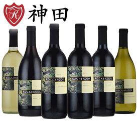送料無料 カリフォルニア ワイン 6本 セット 赤 白 飲み比べ アメリカ wine set 父の日