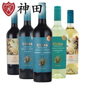 送料無料 アルゼンチン 産 オーガニック ワイン 赤 白 飲み比べ 5本 セット 敬老の日