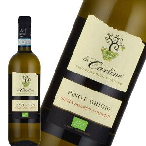 酸化防止剤 無添加 レ・カルリーネ ピノ・グリージョ センツァ・ソルフィティ 白 ワイン イタリア オーガニック ヴィーガン