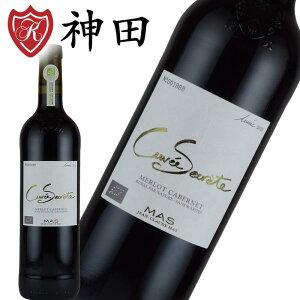 キュベ・セクレテ メルロ・カベルネ・フラン オーガニック 酸化防止剤 無添加 赤 ワイン フランス ラングドック