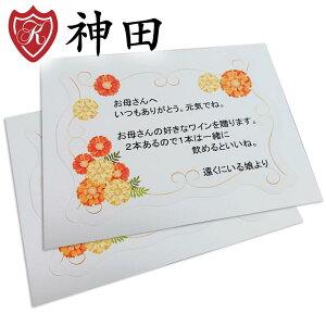 メッセージカード作成キット 自作 カード 送料無料 ポスト投函 ネコポス 敬老の日