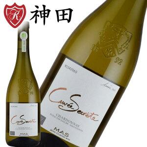 キュベ・セクレテ 白 ワイン 酸化防止剤無添加 オーガニック シャルドネ