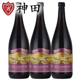 送料無料 グリューワイン シュミットゾーネ3本セット まとめ買い お手頃価格 ホットワイン ドイツ 甘口 温活