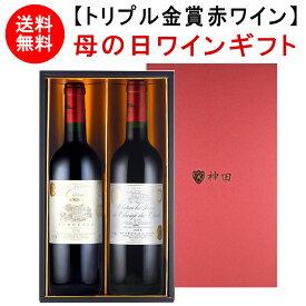 まだ間に合う 母の日 赤ワイン 送料無料 トリプル金賞 赤 ワインギフト セット フランス ボルドー ワイン 母の日ギフト