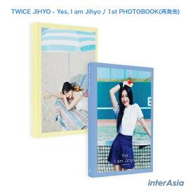 ★10月1日再発売★2種選択★TWICE JIHYO - Yes, I am Jihyo/ 1st PHOTOBOOK トゥワイス ジヒョ 写真集 フォトブック 公式グッズ 輸入盤 韓国版
