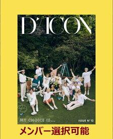 ★8月30日発売★メンバー選択可能★DICON Vol.12 My Choice is SEVENTEEN ディアイコン セブンティーン マガジン写真集 韓国 雑誌 送料無料