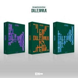 ★10月13日発売★3種選択★ENHYPEN - 正規1集「DIMENSION : DILEMMA」エンハイプン 韓国盤 K-POP 韓国盤 送料無料