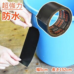 防水テープ 4個 防水 水漏れ防止 貼るだけ 簡易 ウォーター プルーフテープ 養生テープ 養生 テープ てーぷ ブラック 補助テープ 補修 強力 貼る 防止 濡れた面でも 強力密着 密着 ウォーター