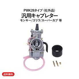 送料無料 キャブレター ケイヒン PWK28 タイプ KDX125 200SR スーパーシェルパ KSR50/80/110 250TR KLX125 Dトラッカー125 KMX125/200 KS1/2 等 汎用 バイク メンテナンス パーツ 社外品 部品 修理 交換