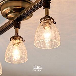 【インターフォルム公式】 Rudy SPOT ルディスポットライト | 照明 おしゃれ お洒落 かわいい インテリア ライト スポット LED ルームライト 天井 天井照明 北欧 シンプル モダン アンティーク