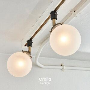 【インターフォルム公式】 【送料無料】 Orelia SPOT オレリア スポットライト | 照明 おしゃれ お洒落 かわいい インテリア ライト スポット LED ルームライト 天井照明 ダクトレール シンプル
