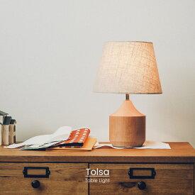 【RカードエントリーでP12倍】 【送料無料】 Tolsa トルサ テーブルライト | 照明 おしゃれ お洒落 かわいい インテリア ライト テーブル LED デスク 間接照明 読書灯 ルームライト北欧 ナチュラル シンプル モダン 寝室 書斎 リビング 一人暮らし 布セード カフェ 木
