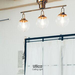 【9月1日限定ポイント11倍】【送料無料】Ullicaウリカシーリングライト|照明おしゃれお洒落かわいいインテリアライトゴールドLEDガラスレトロ天井照明ガラス3灯キッチンリビングダイニングシンプル一人暮らしビンテージ
