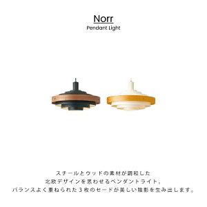 【インターフォルム公式】【送料無料】Norrノールペンダントライト|照明おしゃれお洒落かわいいインテリアライトペンダントLED北欧シンプル天井照明ナチュラルリビングダイニングカフェ食卓新居新築