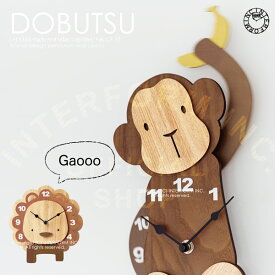 DOBUTSU [ どうぶつ ]■ 振り子時計 | 壁掛け時計 【 インターフォルム 】