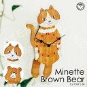 Minette / BrownBear [ ミネット / ブラウンベア ]■ 壁掛け時計 | 振り子時計 【 インターフォルム 】