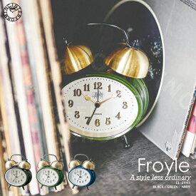 【インターフォルム公式】 Froyle -Bell- フロイル -ベル- 目覚まし時計 | 時計 おしゃれ お洒落 かわいい インテリア 目覚まし アラームクロック アラーム ステップムーブメント スヌーズ 置時計 アンティーク ヴィンテージ レトロ 寝室 キッチン 一人暮らし カフェ