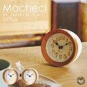 Machecl [ マシュクル ]■ 電波時計 | 目覚まし時計 | 置き時計 【 インターフォルム 】