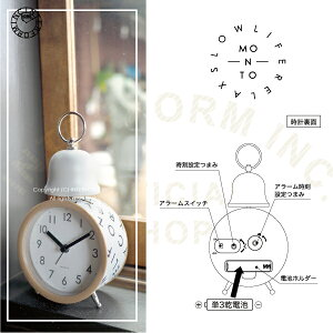 Murto[ムルト]目覚まし時計■ベル時計|置き時計【インターフォルム】