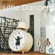 LittleDancers[リトルダンサーズ]目覚まし時計■ベル時計|置き時計【インターフォルム】