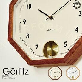 Görlitz [ ゲルリッツ ] 壁掛け時計 ■ 振り子時計 | 壁時計 | 掛け時計 【 インターフォルム 】