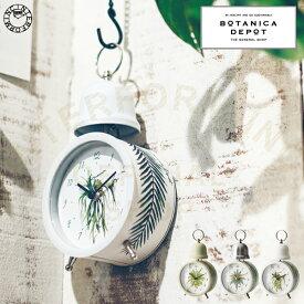 【インターフォルム公式】 Botanica Depot -Bell- ボタニカ デポット -ベル- 目覚まし時計 | 時計 おしゃれ お洒落 かわいい インテリア 目覚まし アラーム ステップムーブメント ベル 置時計 北欧 シンプル ナチュラル リビング ダイニング 寝室 書斎 一人暮らし ギフト