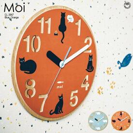 Moi [ モイ ] 壁掛け時計 ■ 壁時計 | 掛け時計 【 インターフォルム 】