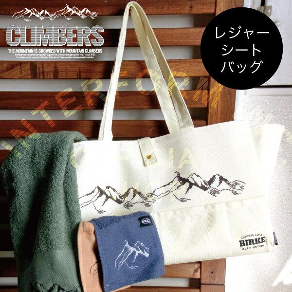 Climbers [ クライマーズ ] レジャーシートバッグ ■ トートバッグ | レジャーシート【 インターフォルム 】
