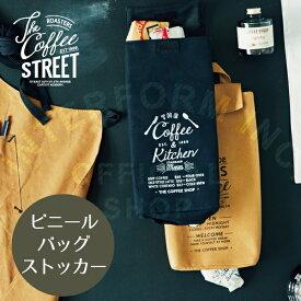 The Coffee Street [ ザ・コーヒーストリート ] ビニールバッグストッカー■ レジ袋ストッカー | ポリ袋ストッカー【 インターフォルム 】