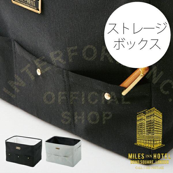 Miles Inn Hotel [ ミルズインホテル ] レギュラーサイズ■ 収納ボックス   収納ケース【 インターフォルム 】