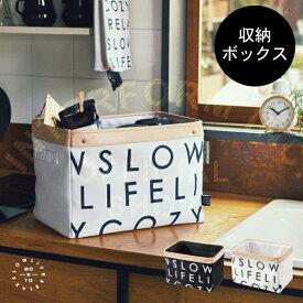 Monto [ モント ] ストレージボックス ■ 収納バスケット | ストレージバッグ【 インターフォルム 】