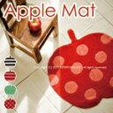 AppleMat[アップルマット]【アクセントマット】