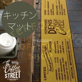 The Coffee Street [ ザ・コーヒーストリート ] キッチンマット 180x45cm ■ マット | ロングマット【 インターフォルム 】