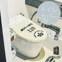 Miles Inn Hotel [ ミルズ イン ホテル ]■ トイレフタカバー / 洗浄便座用【 インターフォルム 】