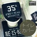 Garage [ ガレージ ]■ トイレフタカバー / 洗浄便座用【 インターフォルム 】