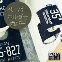 Garage [ ガレージ ]■ ペーパーホルダー | ホルダーカバー【 インターフォルム 】