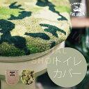 Jager [ イェーガー ]■ トイレフタカバー / 洗浄便座用【 インターフォルム 】