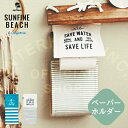 Sunfine Beach [ サンファインビーチ ] ペーパーホルダー ■ ペーパーホルダーカバー【 インターフォルム 】
