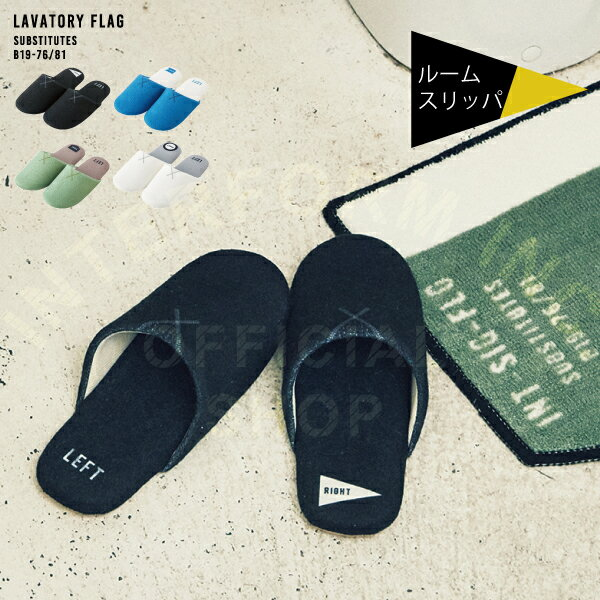 Lavatory Flag [ ラバトリーフラッグ ] ルームスリッパ ■ スリッパ | トイレスリッパ【 インターフォルム 】
