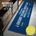 Butterfield Bros & Co. [ バターフィールドブロス&コー ] キッチンマット 180x45cm ■ マット | ロングマット【 イ…