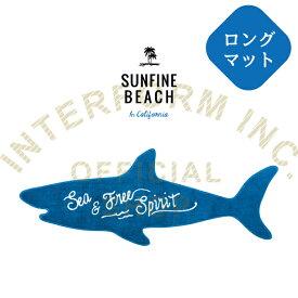 【インターフォルム公式】 Sunfine Beach サンファインビーチ マット | ロングマット おしゃれ お洒落 かわいい インテリア バスマット キッチンマット 180x70 ビーチ サーフ 西海岸 ナチュラル メンズ ハワイ リビング キッチン 洗面所 脱衣所 一人暮らし 洗濯可