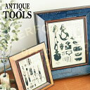 Antique Tools [ アンティーク ツールズ ] ■ アートフレーム |フォトフレーム | 写真立て 【 インターフォルム 】