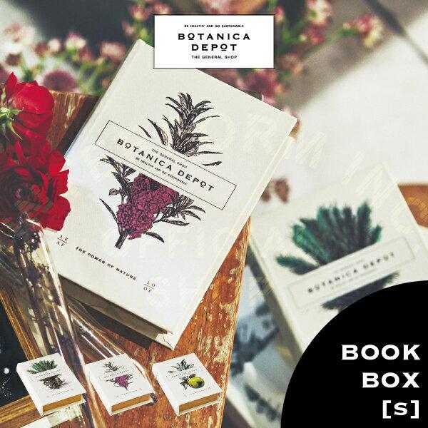 Botanica Depot [ ボタニカデポット ] ブックボックス ■ 本型収納 | 小物入れ【 インターフォルム 】